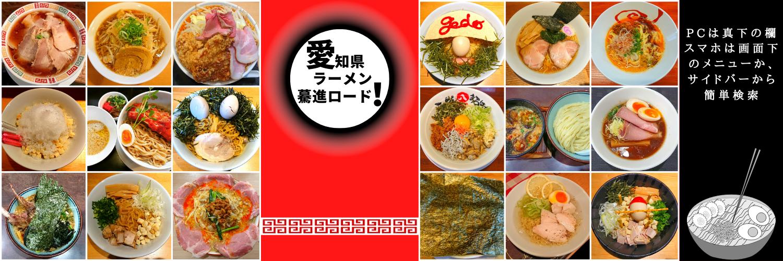 愛知県ラーメン驀進ロード!